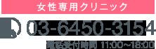 03-6450-3154